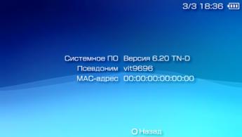 CFW 6.20 TN-D - HEN для прошивки 6.20