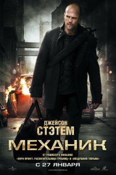 Механик / The Mechanic (2010) [BDRip]