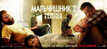 [TRAILER] Мальчишник 2: Из Вегаса в Бангкок / The Hangover Part II (2011)