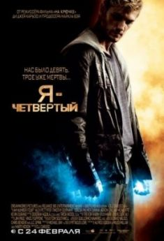 Я – Четвертый / I Am Number Four (2011)[DVDRip]