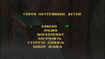 The City Of Lost Children [PSX-PSP][RUS]