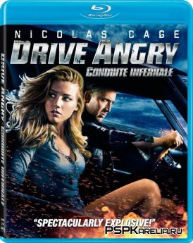 Сумасшедшая езда / Drive Angry (2011) [HDRip]
