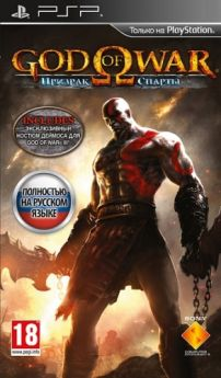 God of War: Ghost of Sparta [Patched] [FullRIP][CSO][Multi3][RUS]