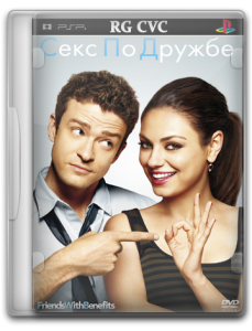 Секс По Дружбе [2011][DVDRip][Дубляж]