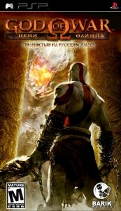 God of War: Chains of Olympus [FullRIP][CSO][RUS][US](Перевод от Barik Russia)